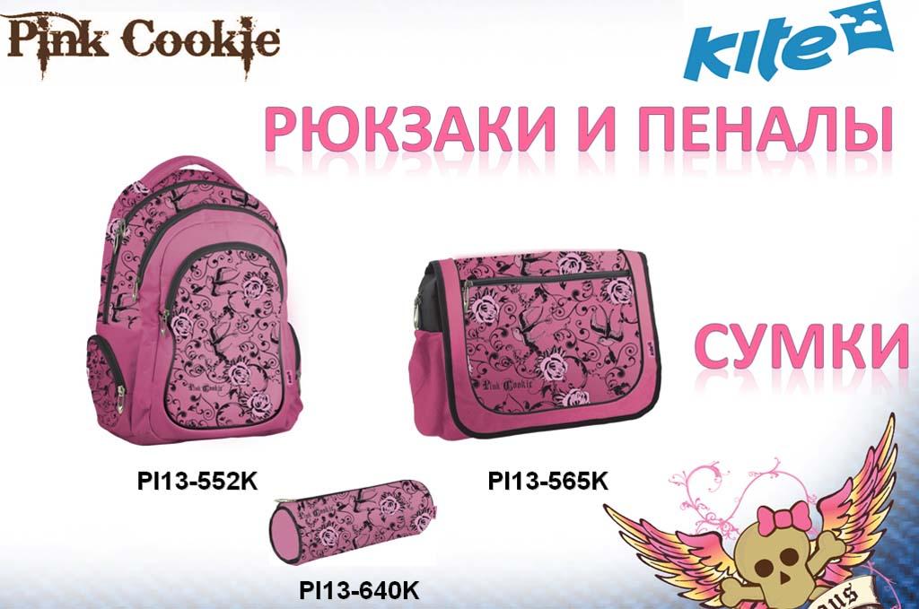 Рюкзаки для школьников младшие классы рюкзаки lekiko urban